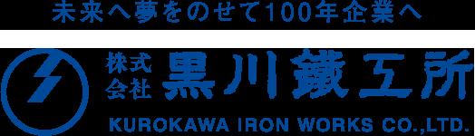 株式会社黒川鐵工所